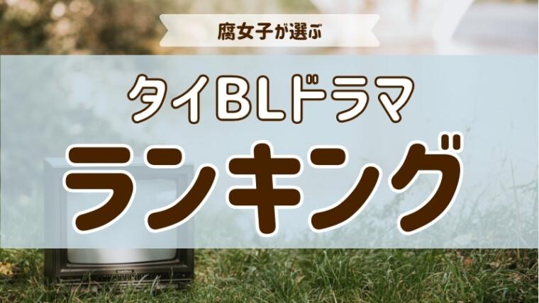 タイBLドラマ おすすめ ランキング