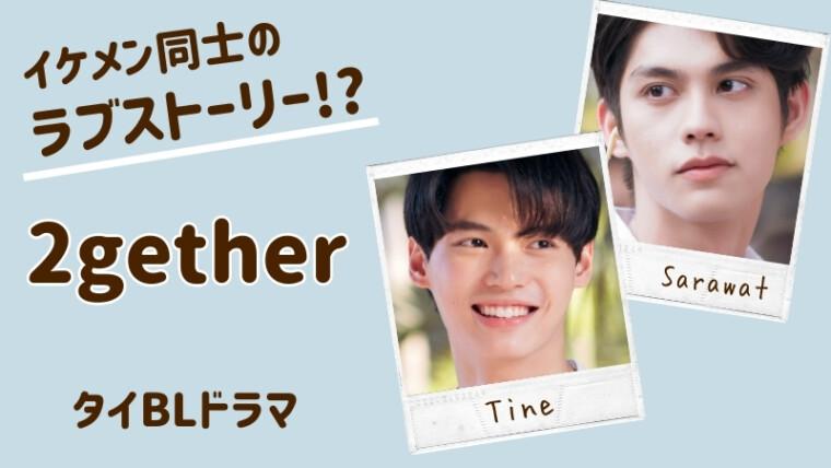 2gether タイ BLドラマ