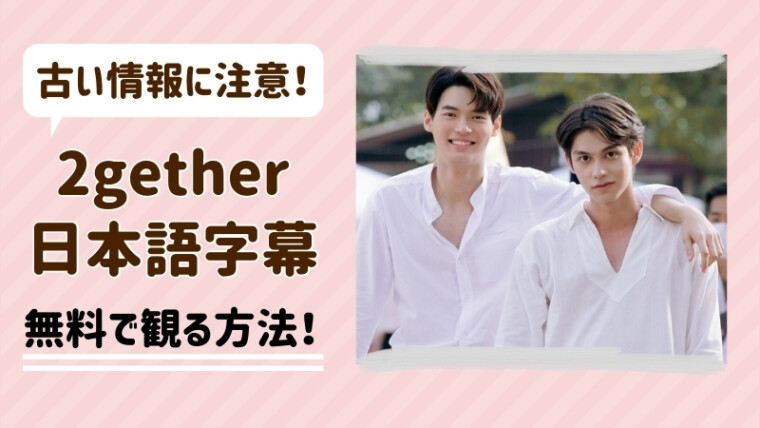 2gether日本語字幕 無料