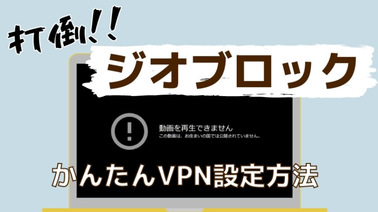 Nord VPN やり方