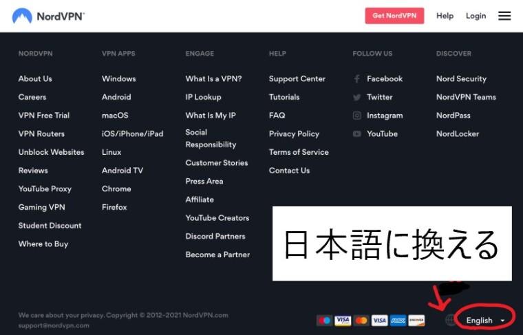 Nord VPN 設定 日本語