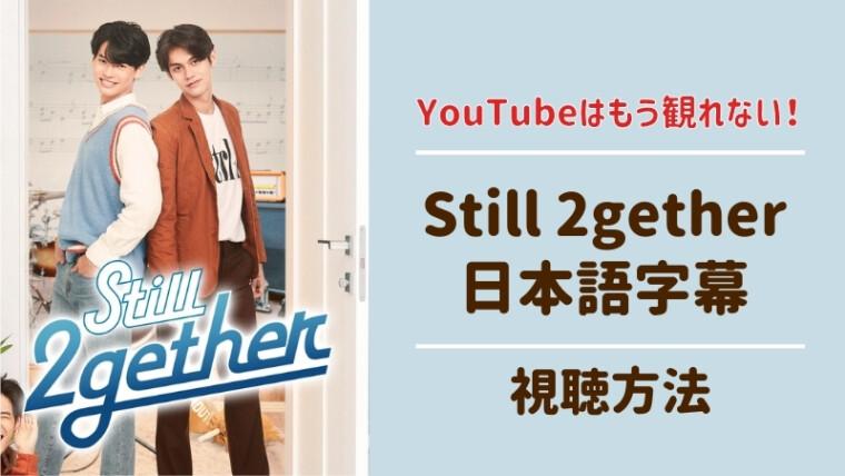 still 2gether 日本語字幕