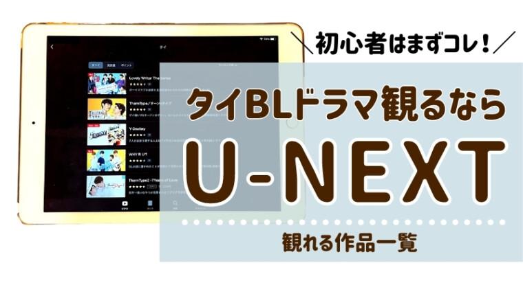 U-NEXT タイBLドラマ