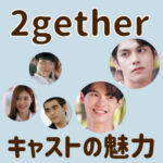 2gether キャスト