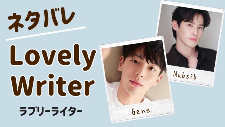 lovely writer ネタバレ あらすじ