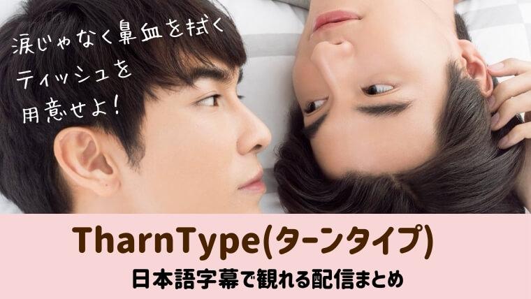 tharntype(ターンタイプ) 日本語字幕