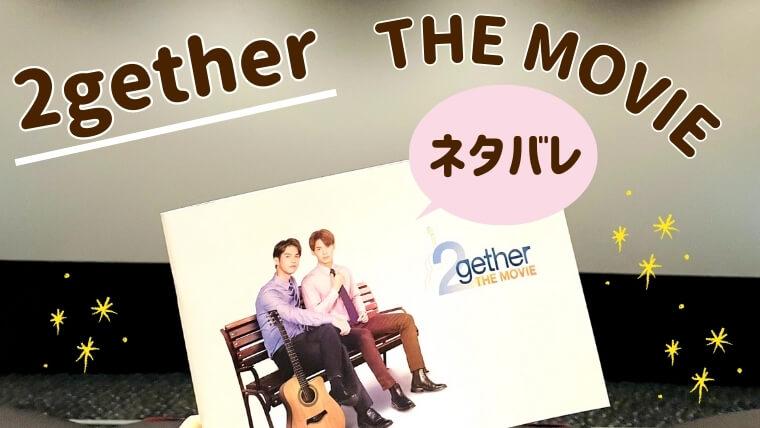 2gether THE MOVIE 映画 ネタバレ