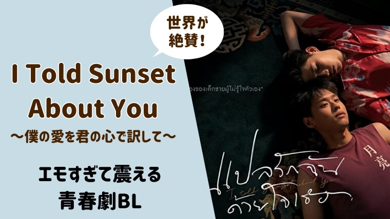 I Told Sunset About You(僕の愛を君の心で訳して)