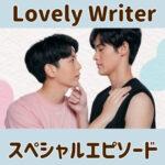 Lovely writer スペシャルエピソード