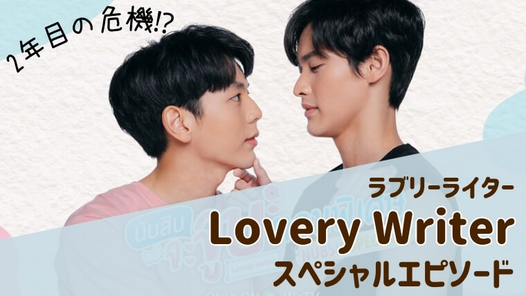 Lovery writer スペシャルエピソード