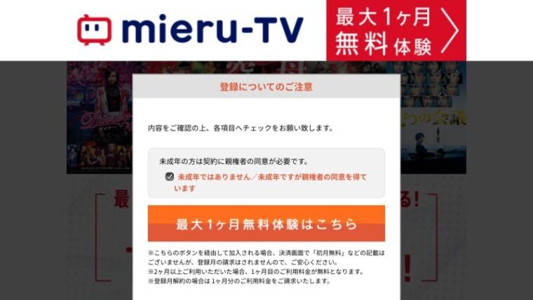 クランクインビデオ みえるTV 登録方法