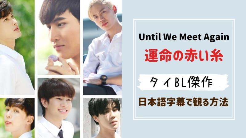 Until We Meet Again~運命の赤い糸~ 日本語字幕