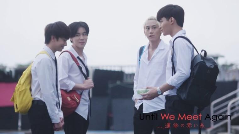 Until We Meet Again~運命の赤い糸~ あらすじ