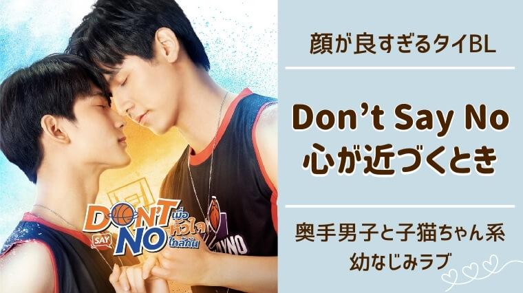 Don't Say No(心が近づくとき)
