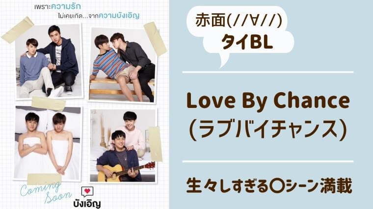 Love By Chance(ラブバイチャンス) 日本語字幕