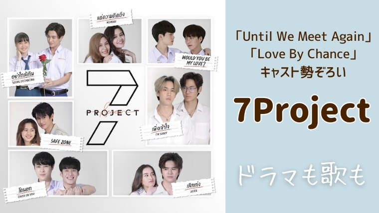 7project タイ