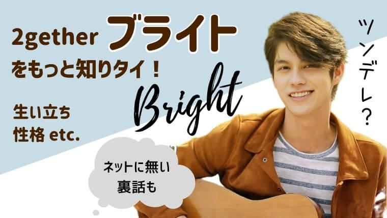 ブライト(bright) タイ俳優