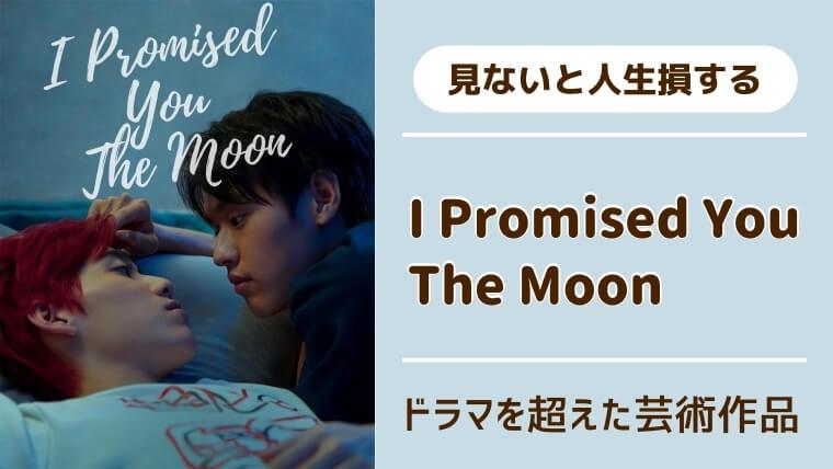 I Promised You The Moon 日本語字幕 ネタバレ