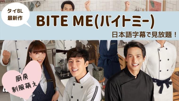 BITE ME(バイトミー) 日本語字幕 U-NEXT