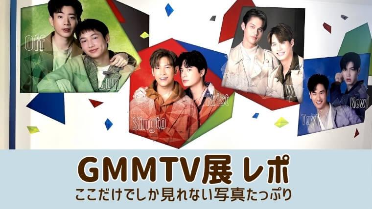 GMMTV展 大阪