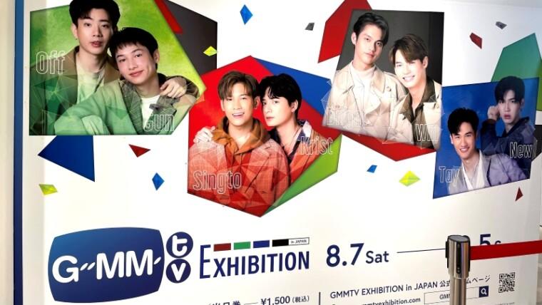 GMMTV展