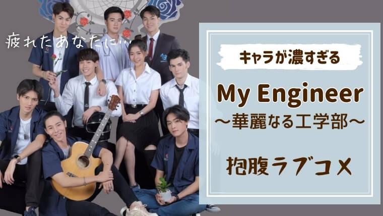 My Engineer(マイエンジニア) タイ