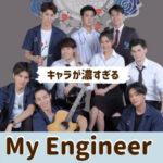 My Engineer(マイエンジニア) 日本語字幕