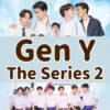 「Gen Y the series」season2 タイ